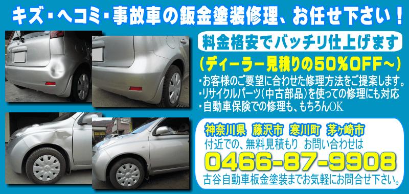 神奈川県藤沢市の板金塗装キズへこみ事故車の修理◆古谷自動車鈑金塗装